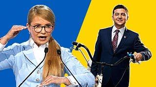 Почему я ПРОТИВ Зеленского, и ЗА Тимошенко