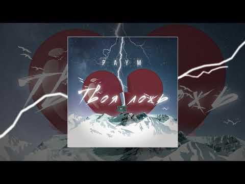 Paym - Это твоя ложь (Официальная премьера трека)
