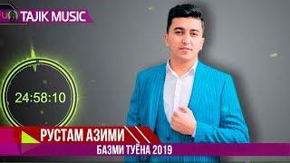 Рустам Азими - Туёна