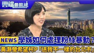 「放開那女孩」學姊如何處理粉絲暴動? 黃瀞瑩希望柯P「送我不一樣的台北市」|雲端最前線 EP432精華