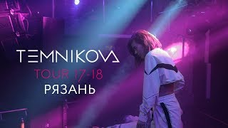 Рязань (Выступление) - TEMNIKOVA TOUR 17/18 (Елена Темникова)