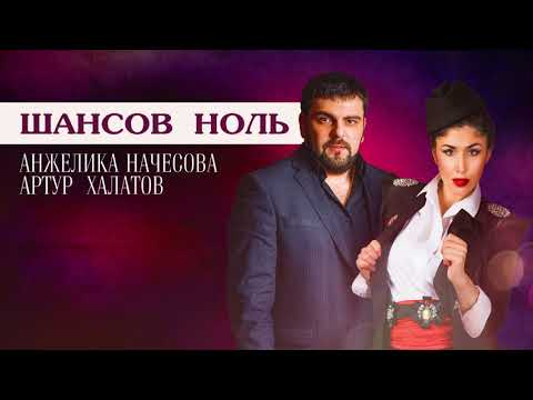 Артур Халатов, Анжелика Начесова - Шансов ноль