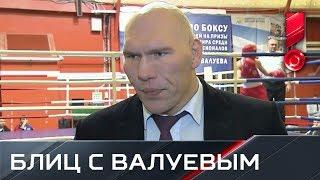 Блиц с Николаем Валуевым