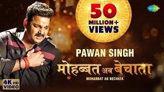 Pawan Singh Mohabbat Ab Bechata Latest Bhojpuri Song 2021