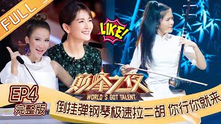 [FULL] World's Got Talent EP4:Chen Yi Miao Performs Erhu In Ultimate High Speed [MGTV HD]