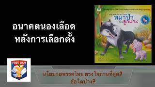 """อนาคต """"นองเลือด"""" หลังการเลือกตั้ง ทำอย่างไรดี? ดร. เพียงดิน รักไทย 27 กพ 2562"""