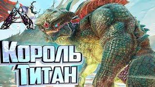Гамма КОРОЛЬ ТИТАН Соло - ARK Extinction Выживание #10