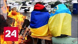 Без газа и угля! На Украине ищут способ, как пережить зиму без России. 60 минут от 20.08.19