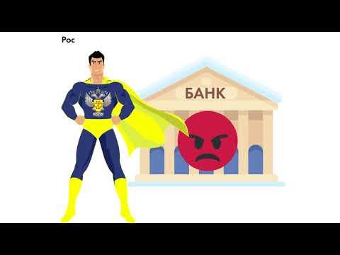 Права и обязанности потребителей банковских услуг.