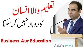 Business Aur Education | Qasim Ali Shah
