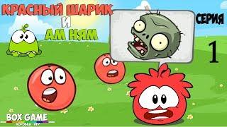 новые серии Красный Шарик и Ам Ням серия 1 | Растение против Зомби | превращение в красного Ам ням