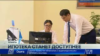 Рынок ипотечного кредитования в Казахстане вступил в активную фазу роста