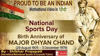 National Sports Day Motivational Video on Major Dhyan Chand Legend Of Hockey Indian Hockey Player