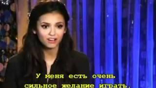 Нина Добрев и Йен Сомерхолдер, Nina Dobrev Interview Kisses And Tells Video MTV RUS+SUB LOSTFILM