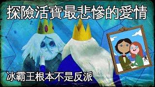 老爹講動畫 Adventure time 探險活寶最悲慘的愛情故事 冰霸王根本不是反派!?