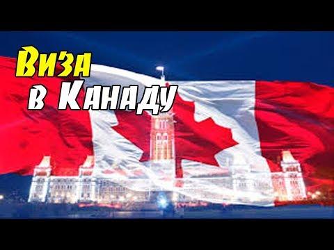 Виза в Канаду полный пакет документов