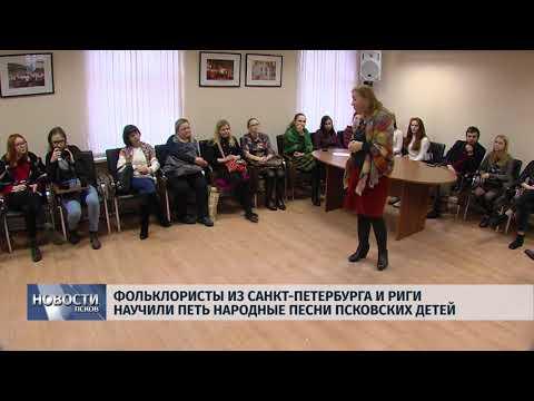 14.02.2018 # Фольклористы из С-Петербурга и Риги научили петь народные песни псковичей