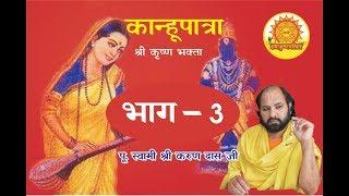 जब पूज्य श्री रो पड़े ll Kanhopatra Charitra ll Bhaktmal Katha Part 3 By Swami Karun Dass Ji