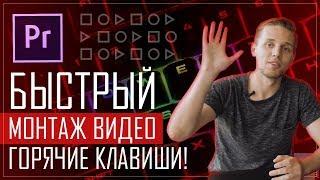 Горячие клавиши в Adobe Premiere Pro | Быстрый монтаж видео