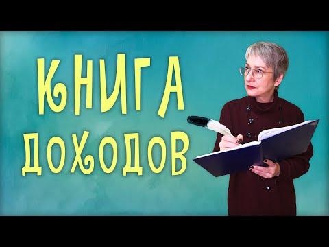 Книга доходов для ПСН и УСН (д). Как вести Книгу доходов ИП?