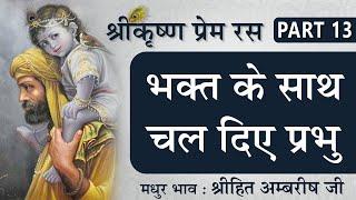 भक्त के साथ चल दिए प्रभु | Shree Krishna Prem Ras | Part 13 | Shree Hita Ambrish Ji | New Delhi