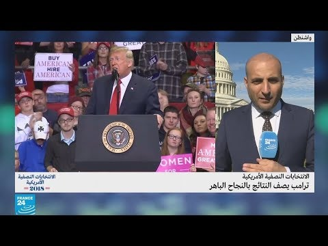 العرب اليوم - شاهد: الرئيس ترامب يُبدي ارتياحه لحفاظ الجمهوريين على الأغلبية في مجلس الشيوخ