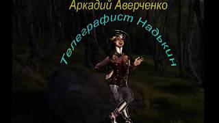 Аркадий Аверченко, Телеграфист Надькин аудиокнига