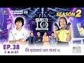 SUPER 10 ซูเปอร์เท็น  |  EP.38 | 3 พ.ย. 61 Full HD