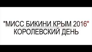 """""""Мисс Бикини Крым 2016"""" Часть 1"""