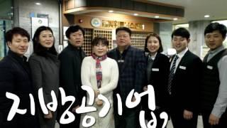 ′제14회지방공기업의날′행사관련홍보영상 썸네일 이미지