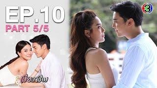 เมียอาชีพ PerfectWife EP.10 ตอนที่ 5/5 | 13-08-63 | Ch3Thailand