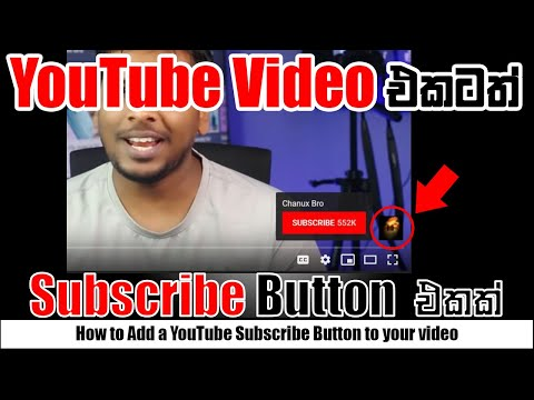 Youtube Sinhala: How to Add a YouTube Subscribe Button to your video (Sinhala)   SriLanka
