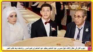 نجوم الفن فى حفل زفاف نجل صبرى عبد المنعم وحفيد عبد المنعم إبراهيم أمس...وشاهده بعد تقدم العمر