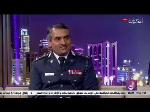 برنامج الراي ( جهود شرطة خدمة المجتمع بمديرية المحرق ) 2019/11/6