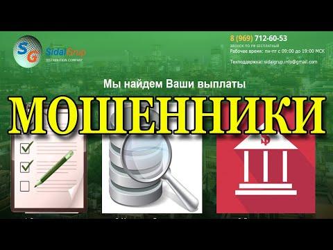 SidalGrup Компенсации за покупку жилья - Это МОШЕННИКИ!