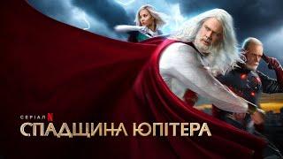 Спадщина Юпітера   Спадок Юпітера   Jupiter's Legacy   Трейлер   Українські субтитри   Netflix