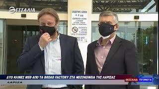 Δυο κλίνες ΜΕΘ από τα Bread Factory στα νοσοκομεία της Λάρισας 12 5 2021