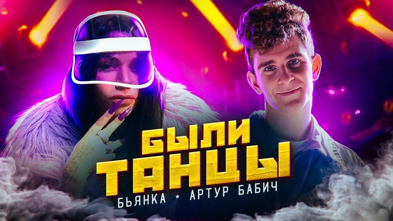 Бьянка & Артур Бабич — Были танцы