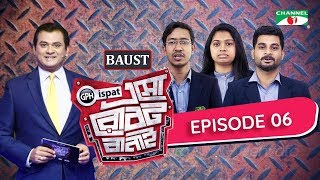 GPH Ispat Esho Robot Banai | Episode 6 | Reality Shows | Channel i Tv