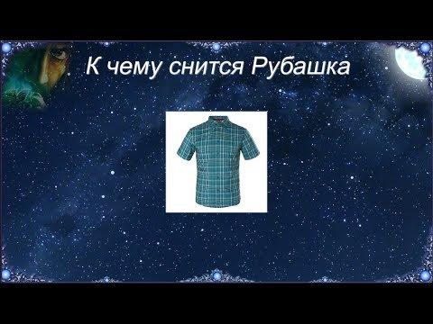 К чему снится Рубашка (Сонник)