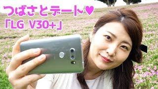 つばさとデート♪ ドコモ「LG V30+」編 - YouTube