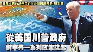 ►►► 從美國川普政府對中共一系列政策談起:共產主義的終極目的與台灣因應策略研討會 ◄◄◄ 【台北場實況錄影】