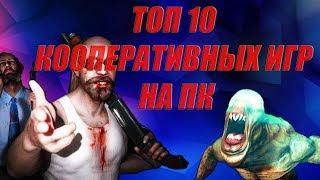 Топ 10 кооперативных игр на пк #3 (+розыгрыш игры)(+ссылка на скачивание)