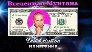 """Вымогательство и беснование в дц В. Мунтяна """"возрождение"""""""