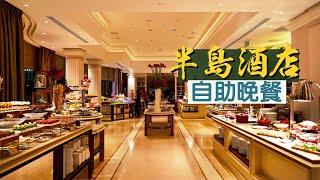 【萬國風味】半島酒店自助餐|每位過千 貴絕全港|香港服務最好的酒店 沒有之一|The Peninsula Hong Kong Dinner Buffet