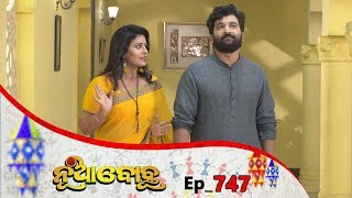 Nua Bohu | Full Ep 747 | 7th Dec 2019 | Odia Serial – TarangTV