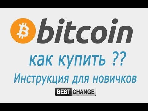 Как купить Bitcoin Биткоин (Инструкция для новичков)