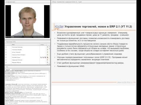 """Кодерлайн. """"ERP: общий обзор функционала и последних изменений, выпущенных в версии 2.1"""". Часть 1"""