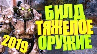 Fallout 76: ТЯЖЕЛОЕ ОРУЖИЕ В 2019, САМЫЙ КОМФОРТНЫЙ И ДЕШЕВЫЙ БИЛД, ГАЙД, СОВЕТЫ