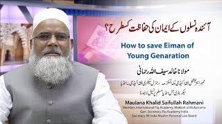 How to save Eiman of Young Generation by Maulana Khalid Saifullah Rahmani